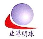 深圳市盐港明珠货运实业有限公司 最新采购和商业信息