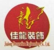 东莞市佳龙装饰工程有限公司 最新采购和商业信息