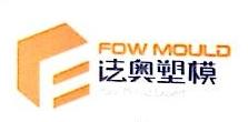 台州市黄岩法奥塑模有限公司