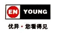 上海恩遥实业有限公司