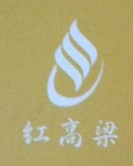 重庆红高梁快餐管理咨询有限公司