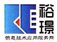 汕头市裕璟信息科技有限公司 最新采购和商业信息