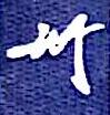 北京维曼克斯工贸有限责任公司 最新采购和商业信息