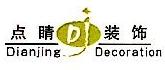 吴江市点睛建筑装饰有限公司 最新采购和商业信息