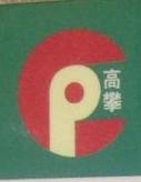 重庆高攀机械有限公司