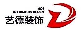 深圳艺德装饰设计工程有限公司