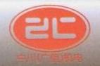 广州市白云区中川机电设备厂