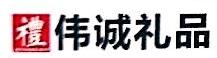 柳州市伟诚贸易有限公司 最新采购和商业信息