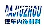 湖北达九州汽车内饰材料有限公司 最新采购和商业信息