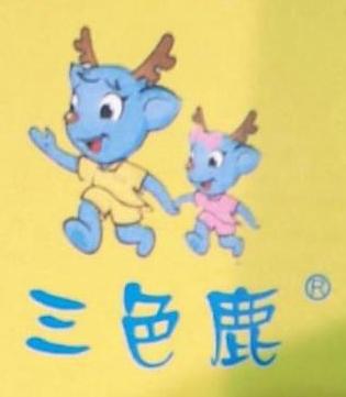 厦门三色鹿妇幼用品有限公司 最新采购和商业信息
