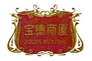 沈阳方迪房地产发展有限公司义乌分公司 最新采购和商业信息