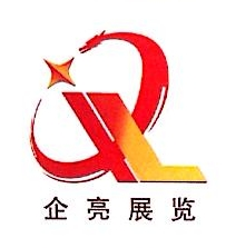 广州市企亮展览服务有限公司 最新采购和商业信息