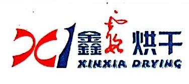 天津市鑫霞烘干设备制造有限公司