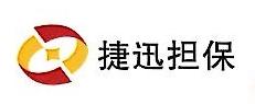 广东捷迅融资担保有限公司