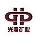 广州市光鼎矿业集团有限公司 最新采购和商业信息