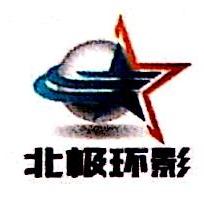 北京北极环影科技有限公司