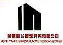 合肥雁飞建筑劳务有限公司 最新采购和商业信息