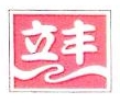 上海立丰食品有限公司
