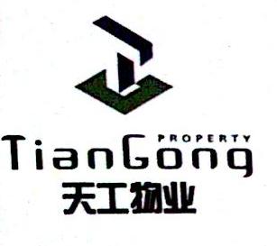 绍兴县天工物业经营有限公司 最新采购和商业信息