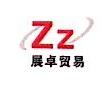 宁波市鄞州展卓贸易有限公司 最新采购和商业信息