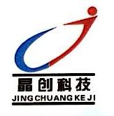 深圳市晶创光电科技有限公司 最新采购和商业信息