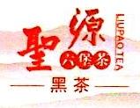 广西梧州圣源茶业有限公司