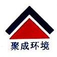 福州聚成环境工程有限公司 最新采购和商业信息