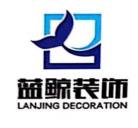 杭州蓝鲸装饰工程有限公司 最新采购和商业信息