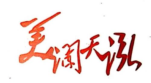 北京美澜天泓商贸有限公司 最新采购和商业信息