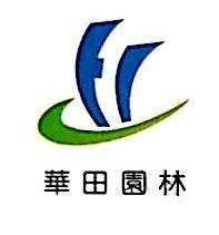 深圳市华田园林绿化有限公司 最新采购和商业信息
