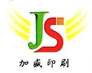 深圳市加盛印刷有限公司 最新采购和商业信息