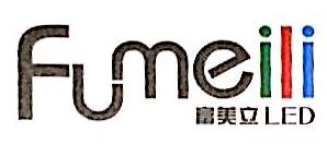 深圳市富美立电子科技有限公司 最新采购和商业信息