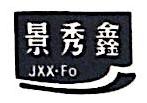 济南金华英商贸有限公司 最新采购和商业信息
