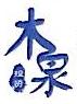 北京木泉创业投资顾问有限公司 最新采购和商业信息
