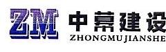 广东中幕建设工程有限公司 最新采购和商业信息