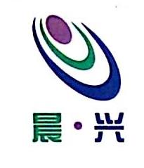 深圳市晨兴物流有限公司