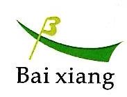 浙江百祥船舶修造有限公司 最新采购和商业信息