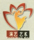 萍乡市采茶歌舞剧团有限责任公司