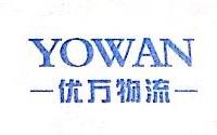 衢州优万物流有限公司 最新采购和商业信息
