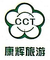 商丘市康辉旅行社有限公司新城分公司 最新采购和商业信息