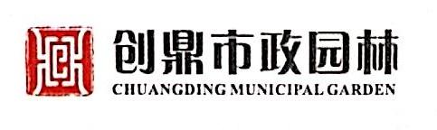 乐清市创鼎市政园林建设有限公司 最新采购和商业信息