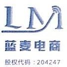浙江蓝麦电子商务股份有限公司 最新采购和商业信息