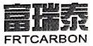 深圳市富瑞泰碳纤维制品有限公司 最新采购和商业信息