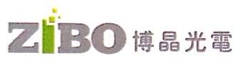 厦门博晶光电技术有限公司 最新采购和商业信息