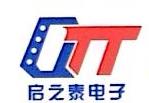 东莞市启之泰电子科技有限公司 最新采购和商业信息