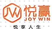 深圳悦赢互联网金融信息服务有限公司 最新采购和商业信息