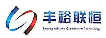 北京丰裕联恒科技有限公司 最新采购和商业信息