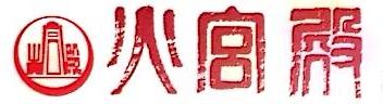 长沙新世界国际大饭店有限公司