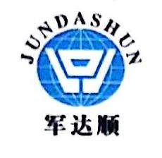 天津市军达顺机电设备销售有限公司
