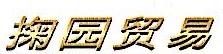 上海掬园贸易有限公司